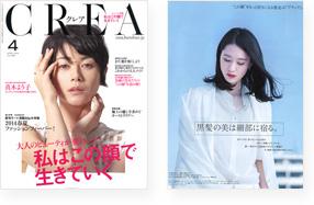 文藝春秋「CREA」4月号