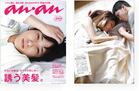 マガジンハウス「an・an」4月9日号