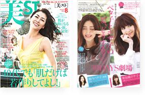「美ST」8月号